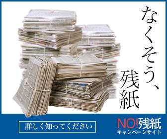 NO!残紙キャンペーン-残紙問題を一掃するために